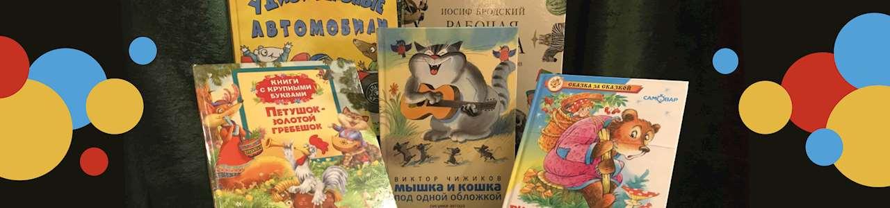 Bild på ryska bilderböcker
